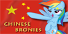 :iconchinese-brony-club: