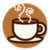 :iconcoffee-brown: