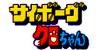:iconcyborg-kurochan: