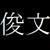 :iconde-zwaluw: