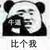 :iconeric2045: