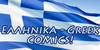 :icongreekcomics: