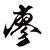 :iconhigashikaze: