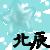 :iconhokushin-jyo: