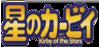 :iconhoshi-no-kaabii-fans: