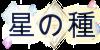 :iconhoshi-no-tane: