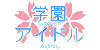 :iconidol-gakuen: