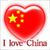 :iconilovechina: