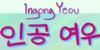 :iconingongyeou: