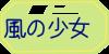 :iconkaze-no-shoujo-fc: