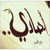 :iconkfani3thab: