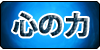 :iconkokoro-no-chikara: