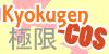 :iconkyokugencos: