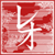 :iconleohatsuki: