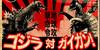 :iconlong-live-gojira: