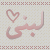 :iconloulouehab: