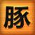 :iconmizukisaiko: