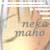 :iconneko-maho: