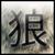 :iconookami-shimizu: