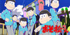 :iconosomatsu-san-family: