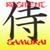 :iconresidentsamurai357: