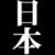 :icons-cray: