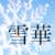 :iconsekka-chan: