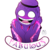 :iconshade0405: