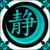 :iconshizuyue: