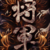 :iconshogun-shg: