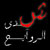 :iconshtha-elrwaye7: