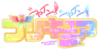 :iconsspc-fanclub:
