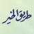 :icontareeqalkhair:
