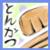 :icontonkatsu108: