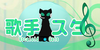:iconvocaloid-cats:
