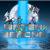 :iconwaterbeacon: