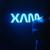 :iconxmx: