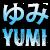 :iconyumi19960823: